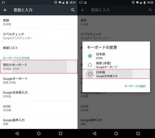 Google日本語入力を使うには設定から「現在のキーボード」をタップして「Google日本語入力」にチェックを入れる