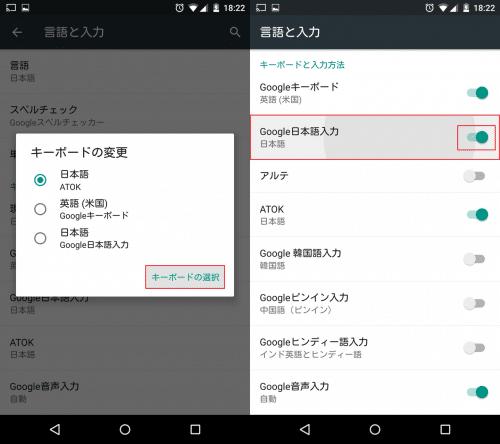 キーボードの変更にGoogle日本語入力が表示されない場合は「キーボードの選択」をタップして「Google日本語入力」をオンにする