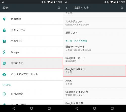 「言語と入力」をタップして「Google日本語入力をタップ」