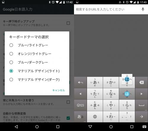 Google日本語入力には5つのテーマがある。ブルー/ライトグレー