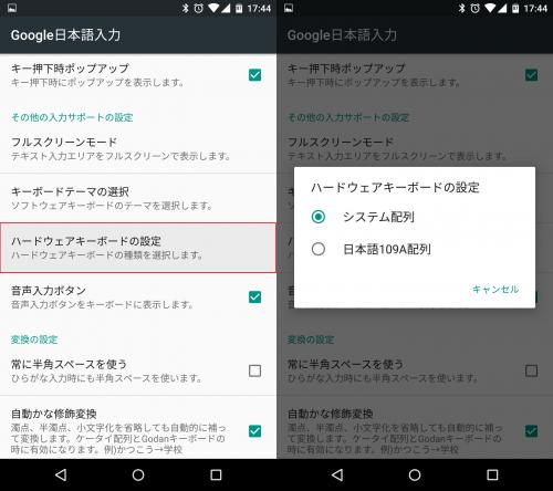 「ハードウェアキーボードの設定」ではシステム配列とハードウェアキーボード接続時に便利な日本語109A配列を選択可能