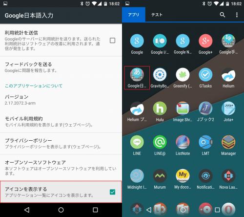 「アイコンを表示する」にチェックを入れると、アプリ一覧にGoogle日本語入力が表示される