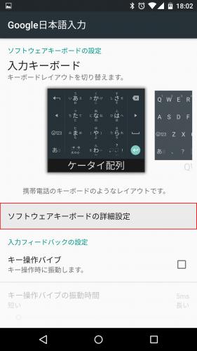 ソフトウェアキーボードの詳細設定