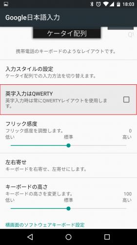 ケータイ配列でも英字入力時のみQWERTYに切り替え可能