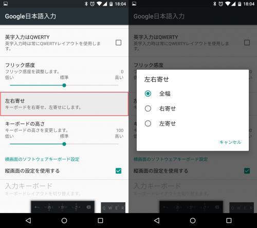 Google日本語入力はキーボードの左右寄せが可能