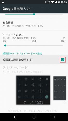 横画面時のキーボード設定は、縦画面尾設定をそのまま引き継いで使うこともできる