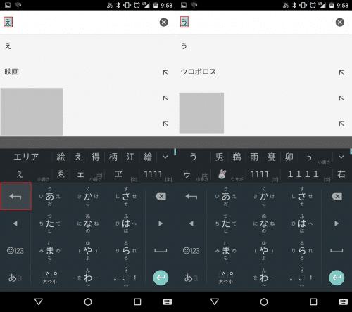 左上の「←」アイコンをタップしすると、1文字前に戻すことができる(アンドゥ機能)