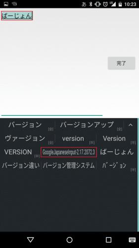 「ばーじょん」でGoogle日本語入力のバージョンの確認が可能