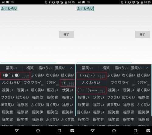 「い」を消して再度入力する度に違う顔文字が表示される