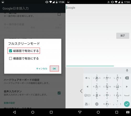 フルスクリーンモードを有効にすると文字入力が全画面で表示される