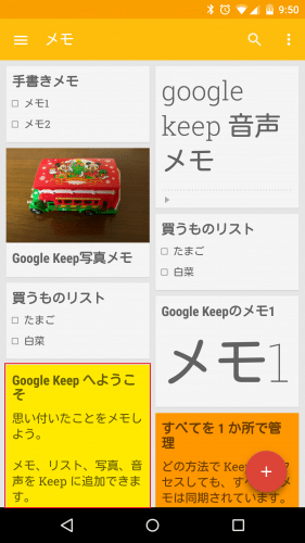 google-keep-archive1