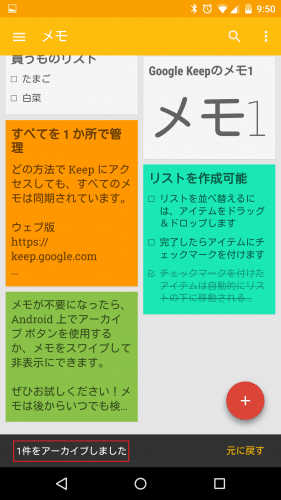google-keep-archive3