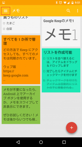 google-keep-archive4