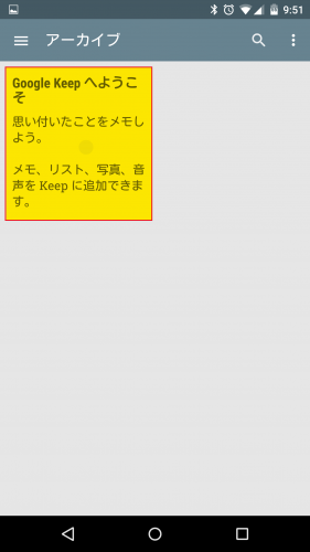 google-keep-cancel-archive1