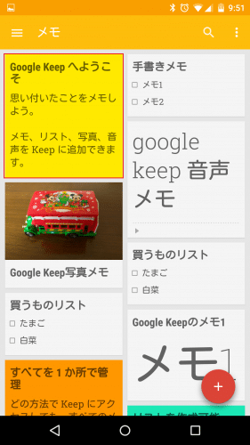 google-keep-cancel-archive4
