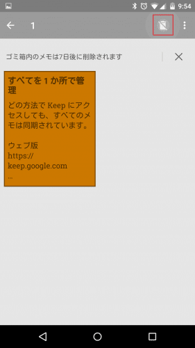 google-keep-cancel-deleted-note1