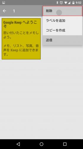 google-keep-delete-archive3