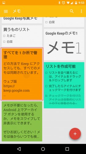 google-keep-delete-note1