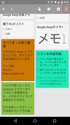 google-keep-delete-note2