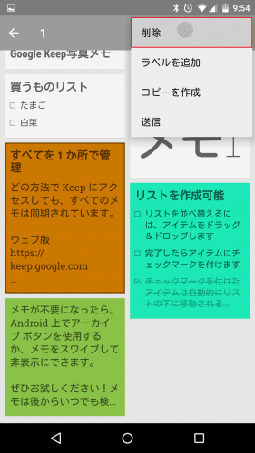 google-keep-delete-note3