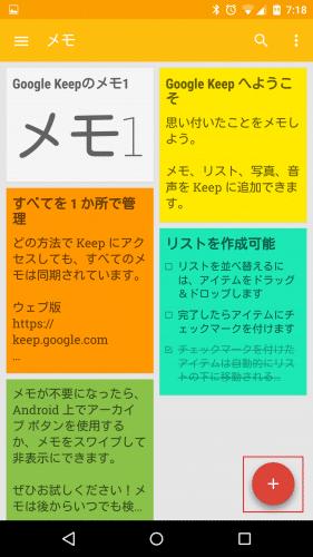 google-keep-make-list-item1