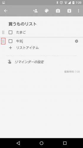 google-keep-make-list-item12