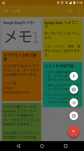 google-keep-make-list-item2