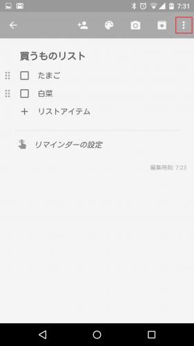 google-keep-make-list-item20
