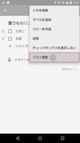 google-keep-make-list-item21