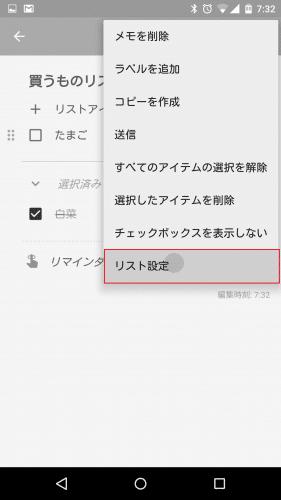 google-keep-make-list-item26