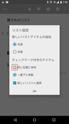 google-keep-make-list-item27
