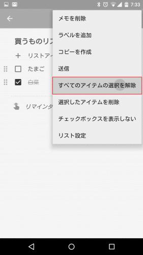 google-keep-make-list-item30
