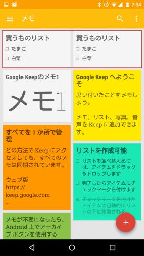 google-keep-make-list-item34