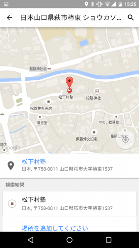 google-keep-place-reminder4.2