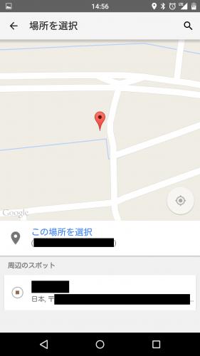 google-keep-place-reminder8