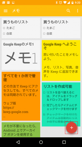 google-keep-take-picture-memo1