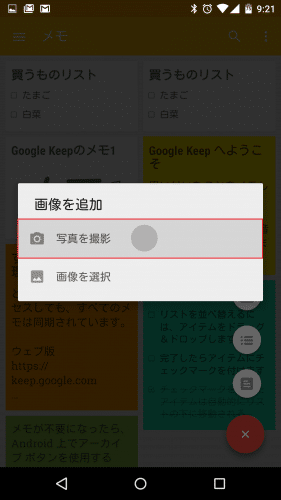 google-keep-take-picture-memo3
