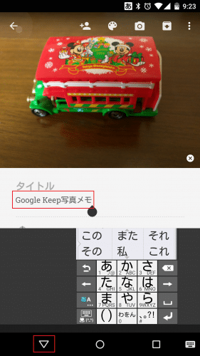 google-keep-take-picture-memo5