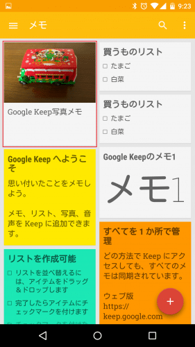 google-keep-take-picture-memo7