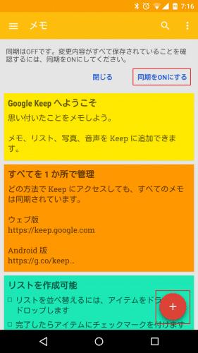 google-keep-take-text-memo1
