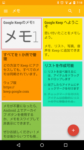 google-keep-take-text-memo5