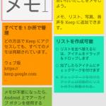 Google Keepでテキストメモを作成する方法。