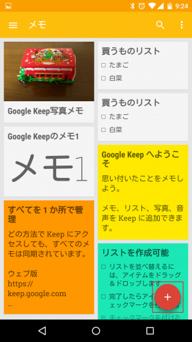 google-keep-take-voice-memo1