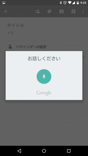 google-keep-take-voice-memo3