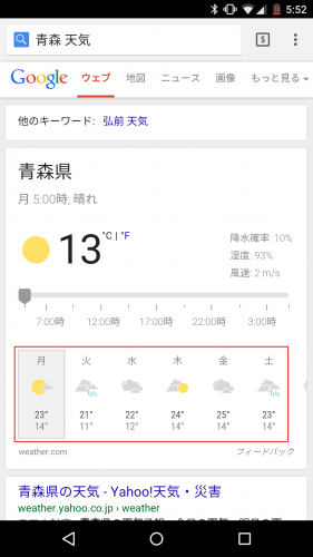 google-mobile-weather-10days1