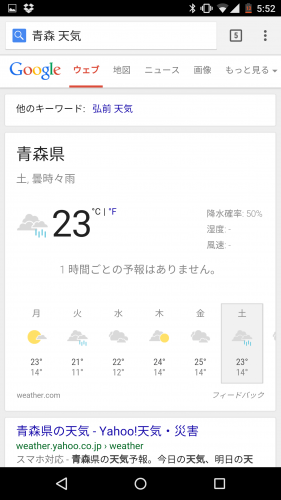 google-mobile-weather-10days2