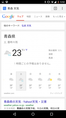 google-mobile-weather-10days3