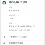 Google Nowカードに表示できる日本製のサードパーティアプリが追加。 Ameba、ウェザーニュースタッチ、シュフー、じゃらん、タウンワーク、ヤフオク!など10アプリ。