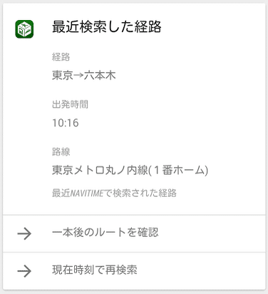 google-now-japanese-apps