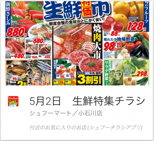 google-now-japanese-apps1